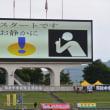 中体連 岐阜県大会