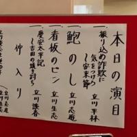 立川談志生誕80年記念講演!