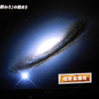 宇宙は終わりがあるのか 2017.03.05 「297」