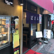 東京下町グルメ紀行 - 浅草『ぼたん』