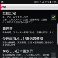 エリアメールアプリに着信音量の変更機能が追加