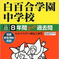 中学入試・白百合学園中学校