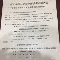 第18回しまなみ杯争奪将棋大会