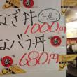 習志野 大久保 まんぷく食堂 うなぎ丼 1000円
