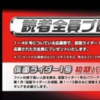 仮面ライダーフィギュアコレクション