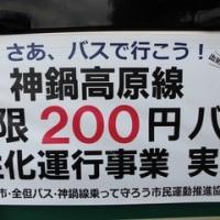 200円バスの玄さん