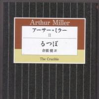 アーサー・ミラー「るつぼ」を巡る時代背景について。