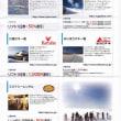 日本駐車場開発、スキー場開発優待 栂池・菅平・岩岳スキーにおすすめ+夏も