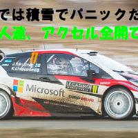 【この人達凍結した路面でアクセル全開です(ひょぇ~)】2017 WRC  第一戦 「モンテカルロ」