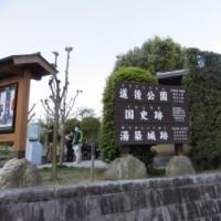 久しぶりの四国旅行(円満解決の巻)