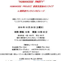 農村舞台+音楽ライブ+前夜祭