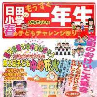 日田の小学一年生もうすぐ入学おめでとう!春の子どもチェレンジ祭り