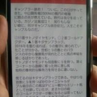 「ギャンブル宝典」7月号 明日19日(月)発売!