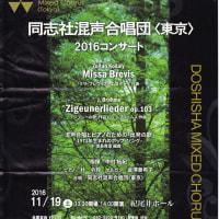 同志社混声合唱団〈東京〉2016コンサート