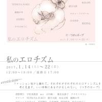 information / 『私のエロチズム』/来春開催!