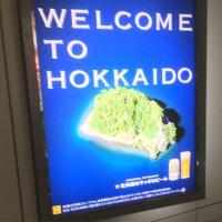 と言うワケで目的地は北海道