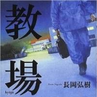 教場 長岡弘樹著   面白い警察小説です