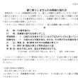 大森山(初見の木の花、7/25)