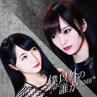 [詳細] NMB48 16thシングル「僕以外の誰か」 12/28発売 ※追記:MV、ジャケ写