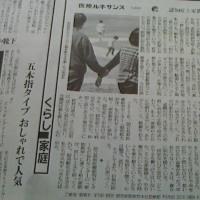 5月12日(火)感動