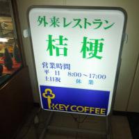 外来レストラン桔梗@千葉大学病院 院内とは思えない本格あっさり生姜醤油ラーメン!