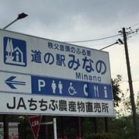 秩父その1 道の駅と梁山泊