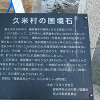 久米村の(備前備中)国境石