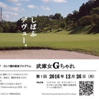 ゴルファーになるための選択ではなく、授業の一環!?