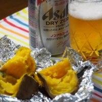 焼き芋とビール・・・