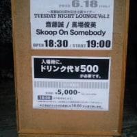 斎藤誠30周年記念企画ライブ「TUESDAY NIGHT LOUNGE Vol.2