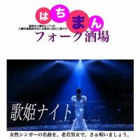 4月29日(土)「歌姫ナイト」