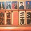 16/10/30 浅草演芸ホール下席夜の部・千秋楽(お仲入り後入場)