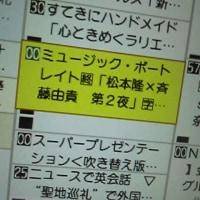 今夜の「ミュージック・ポートレイト」は、松本隆×斉藤由貴 第2夜