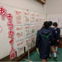 「いのち・愛・人権」展参加(5年生)