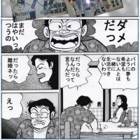 明日天気にな~れ(80)