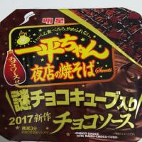 チョコレート味の焼そば?