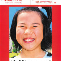 『日本歯技』2016年10月号巻頭言  『60周年会史』発行に向けて