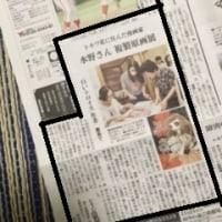 18日付け 読売新聞朝刊