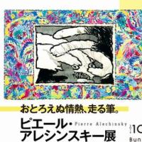 「おとろえぬ情熱、走る筆。 ピエール・アレシンスキー展」