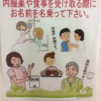 貼り紙 病院編