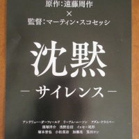映画「沈黙」のポスター