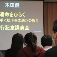 「本田健」講演会