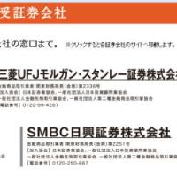 JR九州,株売り出し価格帯は,1株2400−2600円