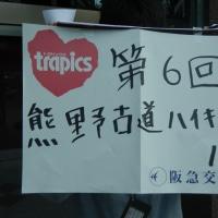 ⑭熊野古道ハイキング(中辺路編) 6/9回目