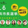 東京も仙台も変わった 横浜で変える/NO!カジノ・YES中学校給食 7月30日横浜市長選挙