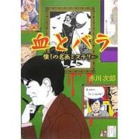 「血とバラ 懐しの名画ミステリー―赤川次郎ベストセレクション〈10〉 」 赤川次郎 を読んで