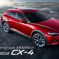 CX-4のデザインが評価されました