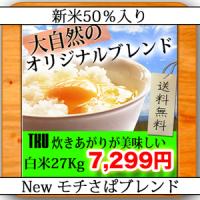 安いお米をさらに安く購入する