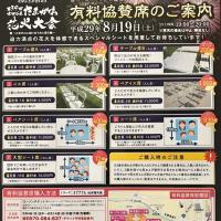 「たまがわ花火大会2017」、8月19日(土)開催です!