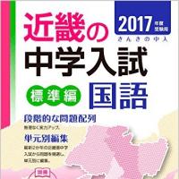中学入試の国語